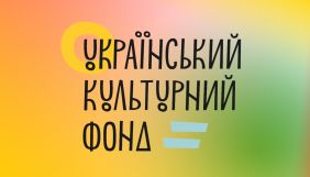 УКФ обрав переможців професійної премії у сфері культури