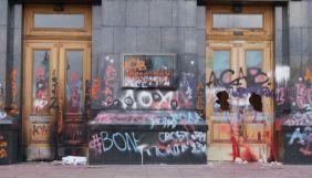 «Унікальний витвір стрит-арту»: мистецька галерея запропонувала викупити пошкоджені двері ОПУ