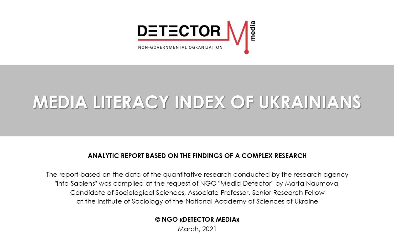 Media literacy index of Ukrainians