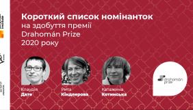 Оголошено короткий список номінантів на здобуття премії Drahomán Prize 2020 року