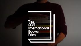 Оголошено довгий список Міжнародної Букерівської премії