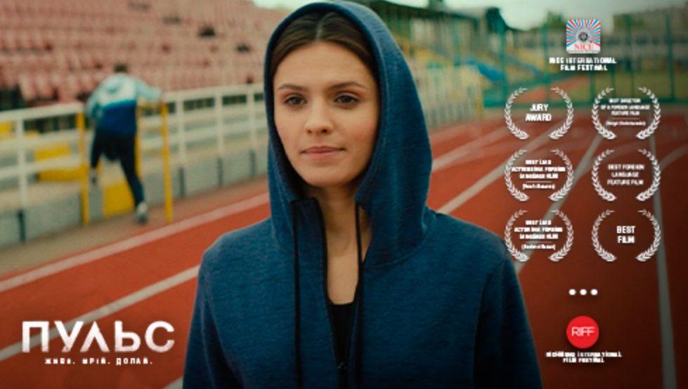 Стрічку «Пульс» відібрано до конкурсної програми кінофестивалів у США та Франції