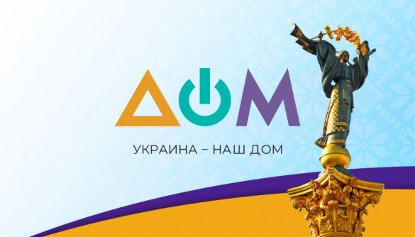 "Кто стоит за дискредитацией телеканала ""Дом"". Аналитика"