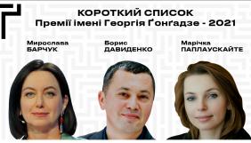 Премія імені Георгія Ґонґадзе оголосила короткий список – 2021
