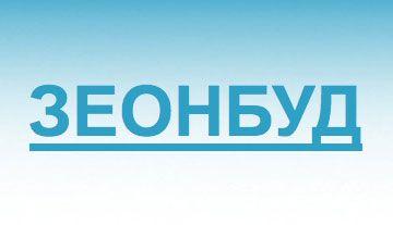 «ЗЕОНБУД» – заява Резнікова безпідставна та не відповідає фактам