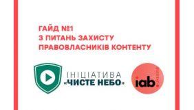 «Чисте небо» спільно з IAB Ukraine розробили рекомендації щодо реклами на піратських сайтах