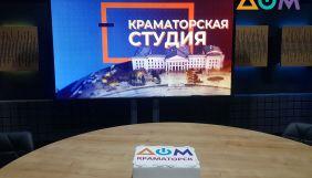 «Дом» відкрив перше бюро на Донеччині