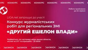 Liga.net оголосила конкурс для журналістів «Другий ешелон влади»