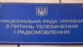 Каналу з Івано-Франківської області Нацрада призначила перевірку через  агітацію Кошулинського