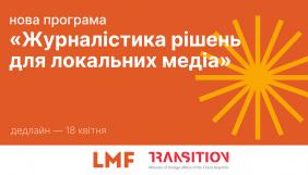 Львівський медіафорум запустив нову програму з «журналістики рішень»