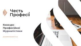 На конкурс професійної журналістики «Честь Професії-2021» подано 812 робіт
