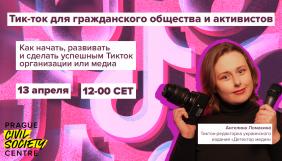 13 апреля  – «Время ТикТок» – вебинар для активистов и профессионалов гражданского общества