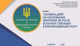12 квітня – брифінг «Загибель дітей на окупованих територіях: як Росія ескалює ситуацію в інформаційному полі»