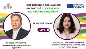 13 квітня — обговорення «Нове втілення державних інституцій — досвід УКФ, що сформував довіру»
