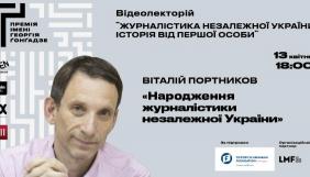 13 квітня – лекція Віталія Портникова «Народження журналістики незалежної України»