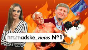hromadske запустило нову щотижневу програму на Youtube