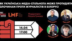 14 квітня – онлайн-обговорення «Як українська медіаспільнота може протидіяти злочинам проти журналістів в Білорусі»