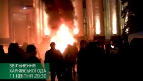 «Еспресо» покаже документальний фільм про звільнення Харківської ОДА від сепаратистів