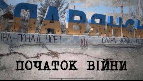 Телеканал «Еспресо» 14 квітня покаже фільм «Слов'янськ. Початок війни»