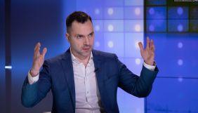 Арестович щодо тези про «українську російську мову»: Я прихильник цього, але з великим зауваженням