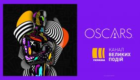Канал «Україна» увосьме ексклюзивно покаже «Оскар»