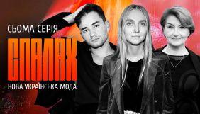 «Спалах української моди» — це вже про вчорашній день. Але день перемоги