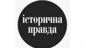 КЖЕ винесла дружнє попередження «Історичній правді»