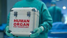 Органи не купуються і не продаються. Що потрібно знати про трансплантологію в Україні