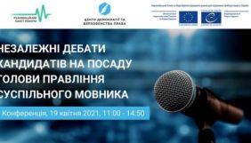 19 квітня – незалежні дебати кандидатів на посаду голови правління Суспільного мовника
