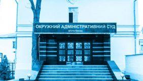 Президент ініціював ліквідацію Окружного адмінсуду Києва