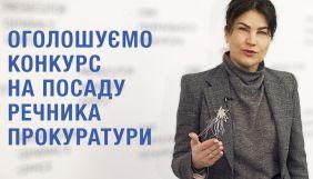 Офіс генерального прокурора оголосив конкурс на посаду речника