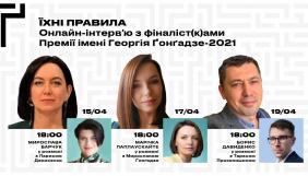 15, 17 та 19 квітня – онлайн-інтерв'ю з фіналістами Премії Ґонґадзе-2021