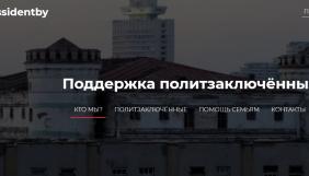 У Білорусі обмежили доступ до ресурсу disidentby.com, який збирає інформацію про політв'язнів