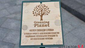 У Києві біля пам'ятника Ґонґадзе висадили Алею свободи слова (ФОТО)