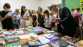 Фестиваль «Книжковий Арсенал» перенесли з травня на червень через пандемію коронавірусу