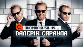 Валерій Сараула запускає новий проєкт на «Апостроф TV»