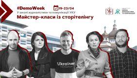 19-23 квітня – майстер-класи зі сторітелінгу від Школи журналістики та комунікацій УКУ