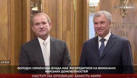Слуги Кремля. Моніторинг теленовин 5–10 квітня 2021 року