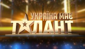 На СТБ повертається шоу «Україна має талант»