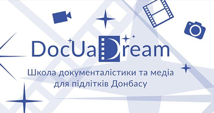 Підлітків Донбасу запрошують на безкоштовне навчання в школу документалістики та медіа DocUaDream