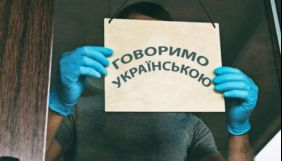 За I квартал 2021 року мовний омбудсмен отримав 1129 повідомлень про порушення закону про мову