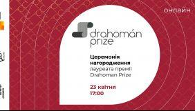 23 квітня – церемонія нагородження першого лауреата премії Drahomán Prize