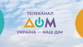 «Дом» тимчасово прибрав сюжет про «радикалів України» (ДОПОВНЕНО)