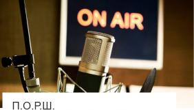 У Києві запустили перше онлайн радіо для школярів