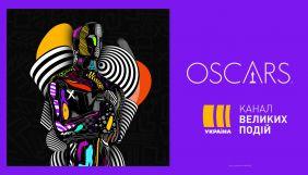 Традиційній «Оскарівський марафон» на «Україні» проведуть Володимир Остапчук і Альона Вінницька
