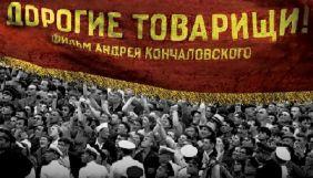 Антирадянщина чи нова версія російської месіанської ідеї?