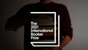 Оголошено шорт-лист Міжнародної Букерівської премії
