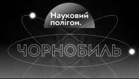 hromadske випустило документальний фільм про аварію на Чорнобильській АЕС