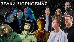 «Телебачення Торонто» показало проєкт «Звуки Чорнобиля»