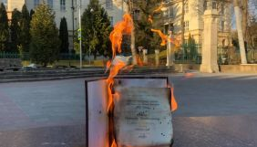 Кандидат наук спалив свій диплом на знак протесту проти захисту Киви